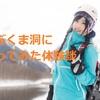 【福島】鍾乳石のイルミネーションが魅力!あぶくま洞に行ってみた体験談
