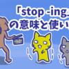 1分で覚える「stop -ing」の意味と使い方