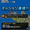 DQMSL「大魔宮の頂上!!の巻」ミッション「サポートを含む総ウェイト90以下のパーティでクリア」を達成しました。