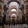 スペイン10日間の旅【4】コルドバ編~メスキータ、ユダヤ人街