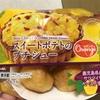 田口食品 オランジェ スイートポテトのプチシュー 食べてみました