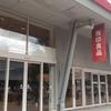 【無印良品週間】とにかく広い!有楽町のMUJIまで行って買ってきたもの。