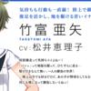 【ハチナイペディア】竹富亜矢のプロフィールー八月のシンデレラナイン