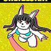 スターデスティニー4巻kindlestoreで出版開始しました。