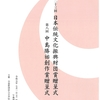 2019年日本伝統文化振興財団賞・中島勝祐創作賞贈呈式