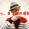 愛しの糸島ライフコーヒーの行方が大きく方向転換しちゃった!! 〜コーヒー制作秘話2〜