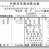 マスターカード・ジャパン株式会社 令和元年度決算公告