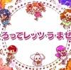 キラキラプリキュアアラモード第4話動画を場面カットでお届け!