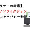 【アラサーの考察】ザ・ノンフィクション~塙山キャバレー物語~