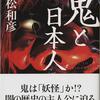 『鬼と日本人』