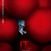 """【ネタバレあり】映画IT/イット THE END """"それ""""が見えたら、終わり。のあらすじと解説【リメイク成功か?】"""