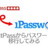 パスワード管理をlastpassから1passwordに移行する方法