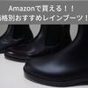 Amazonで買える!! 価格別おすすめレインブーツ・レインシューズ!!