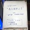 2016年12月2日 cinema staff @寝屋川ビンテージ