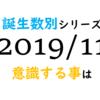 【数秘術】誕生数別、2019年11月に意識する事