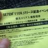 SE7EN「1109」リリース記念イベント!