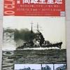 """企画展 高雄型重巡 〜条約型巡洋艦と竹本常二の""""愛宕""""模型〜"""