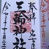 【御朱印】三輪神社(名古屋)に行ってきました|名古屋市中区の御朱印