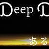 Digging Deep Dimension|第2回:あるものねだり
