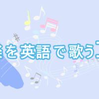 カラオケで洋楽を英語で歌うコツ。おすすめのヒット曲や難易度別ガイドも。