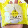 日本版パイナップルケーキ?「大地のパイ パイナップル」を食べてみた