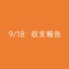 【9/18収支報告】ローズSの回顧と原資追加で爆謄の兆し。