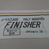Jヴィレッジ再開記念ハーフマラソンの参加賞届く
