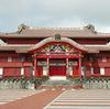 沖縄家族旅行(ツアー)を最安値で行く方法