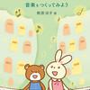 「即興演奏 12のとびら 〜音楽をつくってみよう〜」発売