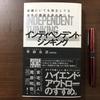【書評】『インディペンデント・シンキング』宇田 左近