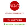 楽天Rebatesでマリオット6% JAL国際線 10%ポイントバック
