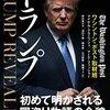 """The President"":トランプ大統領のリアリティ・ショー"