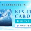 関西空港・伊丹空港を利用するなら『KIX-ITMカード』を持つべき理由!(特典解説)