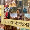 「ロンドンナショナルギャラリー展」東京会場は会期を10月までに変更!!