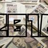 【2016年】「地方交付税」ランキング