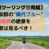 """【北海道ツーリング⑪完結】透明度抜群の""""積丹ブルー"""" 神威岬の絶景を一度は見るべき!"""