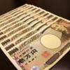 特別給付金の10万円の使い道を考える。