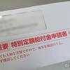 特別定額給付金申請書が届いた! 10万円+10万円の使い道は?