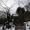 2018年1月28日 武蔵五日市 今熊山~金剛の滝&古民家ヨガ・レポート