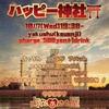【告知】いよいよ明日!ハッピー神社 at 高円寺 薬酒