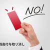 PayPayの1億円キャンペーン。ボーナス分20%(全額)キャッシュバック取消(PayPay残高付与取り消し)が相次ぐ