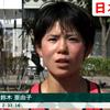 鈴木亜由子 東京オリンピック2020マラソン完走!