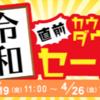 【4/26 11:00迄】AQUOS sense2が4644円~など!OCNモバイルONEで令和直前カウントダウンセール
