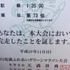 【速報】白竜湖グリーンマラソン