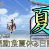 【第95回】チーム流動食の夏休み!またSSを沢山貼るぞ!!【実録!!アークス活動日誌!】