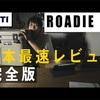 イエティの2020年最新縦長クーラーを日本最速レビュー! Roadie24の保冷力、収納力は?