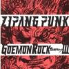 『ZIPANG PUNK〜五右衛門ロックⅢ』と東急シアターオーブ