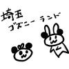 埼玉ゴズニーランド