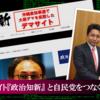 沖縄県知事選で大麻デマを拡散したデマサイト『政治知新』 - カウンセリングして、デリヘル経営して、日本未成年自立支援協会副理事しながら、自民党の役員や秘書やってた県議会議員の件