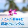 ハワイ wifiを現地でレンタルするならココ!